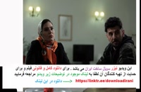 سریال ساخت ایران 2 ( با بازیگری محمد رضا گلزار )