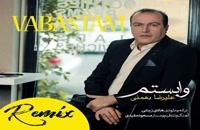 آهنگ علیرضا بهمنی بنام وابستم (رمیکس)