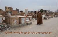 «حاج فردوسی» در قبرستان وادی السلام