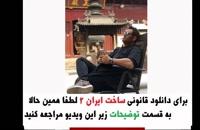 سریال ساخت ایران دو قسمت چهاردهم