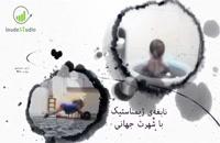 تیزر معرفی آرات حسینی