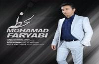 دانلود آهنگ جدید و زیبای محمد فاریابی با نام لحظه