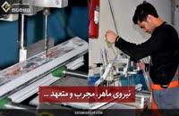 تولید کننده و مجری انواع طرحهای درب و پنجره UPVC در شیراز و جنوب کشور