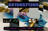 اکتیواتور /فروش دستگاه و پودر مخمل/جیر پاش/09128053607