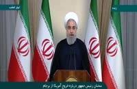 سخنرانی دکتر حسن روحانی پس از اعلام خروج آمریکا از برجام