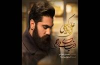 آهنگ دنیای بی رحم - علی زند وکیلی