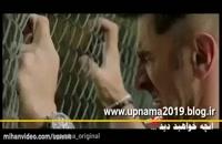 20 سریال ساخت ایران 2 آنلاین / دانلود قسمت 20 سریال ساخت ایران 2