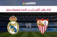 پخش زنده بازی رئال مادرید و سویا 18 آذر 96 (لینک آنلاین)