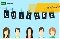 پاورپوینت فرهنگ سازمانی