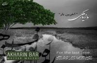 مازیار ملکی آهنگ آخرین بار