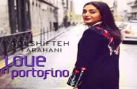 ترجمه آهنگ گلشیفته فراهانی (عشق در پورتوفینو) Love In Portofino + متن آهنگ