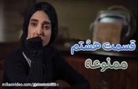 قسمت هشتم سریال ممنوعه (سریال) (کامل)   دانلود قسمت hastom-