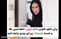 قسمت 13 ساخت ایران 2 ' خرید قانونی ' ( سیزدهم )