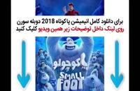 دانلود دوبله سورن انیمیشن پا کوچول Smallfoot 2018