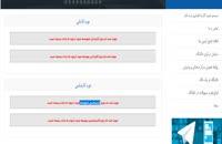 رشته های بدون کنکور دانشگاه آزاد تبریز