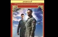 قسمت 18 ساخت ایران 2 رایگان | ساخت ایران 2 قسمت 18 دانلود کامل | قسمت 18 بدون سانسور