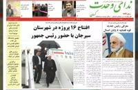 نشریات 29 بهمن 97