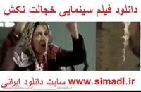 دانلود نسخه اصلی  | دانلود فيلم خجالت نکش با کيفيت 1080