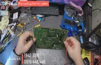 آموزش تعمیر تلویزیون بطور کامل-www.118file.com