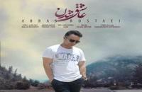 Abbas Rostaei Ashegh Shodan