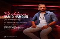 دانلود آهنگ بهترین از حمید هامون به همراه متن ترانه