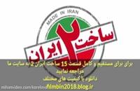 """دانلود قسمت 17 هفدهم سریال ساخت ایران ۲ """" دانلود سریال ساخت ایران ۲ قسمت 17 هفدهم """""""