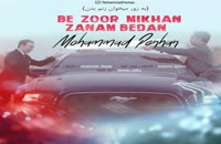 دانلود آهنگ محمد پنهان به زور میخوان زنم بدن (Mohammad Penhan Be Zoor Mikhan Zanam Bedan)