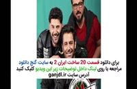 قسمت 20 سریال ساخت ایران 2 / سریال ساخت ایران 2 قسمت بیستم