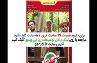 قسمت 19 سریال ساخت ایران 2 | (ساخت ایران 2) قسمت نوزدهم 19