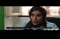 سریال ساخت ایران 2 قسمت 19 کامل / قسمت 19 ساخت ایران 2