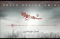 تیزر آلبوم شهر دیوونه از احسان خواجه امیری