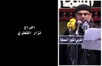 آنه أم البنين   الرادود نزار القطري