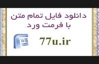 پایان نامه رژیم حقوقی حاکم بر تجارت نفت و گاز با تاکید بر منشور انرژی...