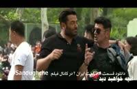 دانلود سریال ساخت ایران | فصل دوم قسمت هشتم - رایگان و کامل