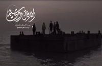 دانلود فيلم راه رفتن روي سيم Full HD