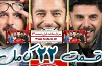 قسمت بیست و دوم22ساخت ایران فصل دوم2 کامل + دانلود