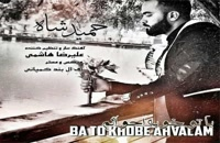 دانلود آهنگ حمید شاه با تو خوبه احوالم (Hamid Shah Ba To Khobe Ahvalam)