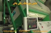 ماشین سورتینگ رنگی چای - شرکت مهندسی علم و فن آراد - 02156236956