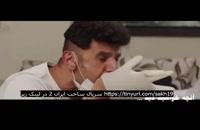 قسمت 19 سریال ساخت ایران 2 / قسمت نوزدهم سریال ساخت ایران /  ساخت ایران 2 قسمت 19 .