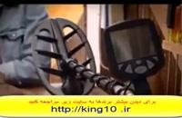 نمایندگی فلزیاب 09100061388 فروش فلزیاب