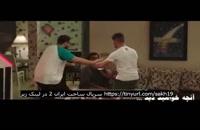 دانلود ساخت ایران 2 قسمت 19 کامل / قسمت 19 ساخت ایران 2.