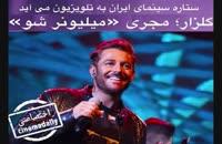 دانلود قسمت اول میلیونر شو با اجرای محمدرضا گلزار/لینک درتوضیحات