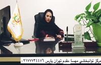 كلينيك توانبخشي مهسا مقدم شرق تهران درمان لكنت زبان در كودكان و بزرگسالان