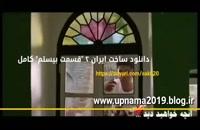 دانلود کامل قسمت 19 ساخت ایران 2 / ساخت ایران 2 قسمت 19 رایگان / قسمت نوزدهم سریال ساخت ایران