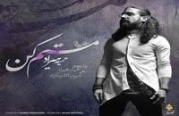 موزیک زیبای مستم کن از حمید هیراد