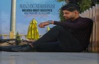 آهنگ منو دیگه نمیشناسی از محمدحسین شعبانپور(پاپ)