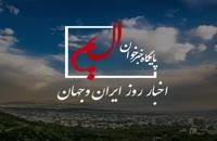 اخبار امروز ایران