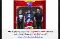 قسمت دهم ساخت ایران 2 / دانلود سریال ساخت ایران 2 قسمت 10