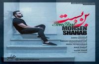 موزیک زیبای بن بست از محسن شهاب