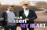 معین ناصری آهنگ قلب من